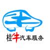 钦州市桂牛汽车服务公司